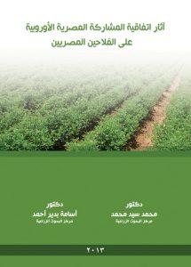 """غلاف كتاب """"آثار اتفاقية المشاركة المصرية الأوروبية على الفلاحين المصريين"""""""