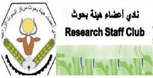 نادي أعضاء هيئة بحوث مركز البحوث الزراعية